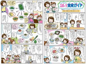 食育ガイド